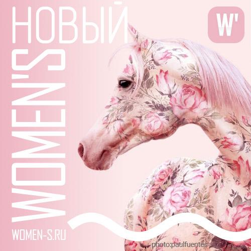 Новый WOMEN'S.RU - такого ВУМЕН`С вы еще не видели!