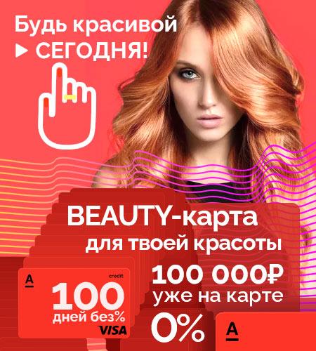 Womens.ru - Beauty-карта